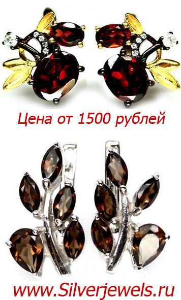 серебряные украшения silverjewels.ru