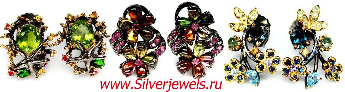серебряные украшения silverjewels.ru серьги с натуральными камнями